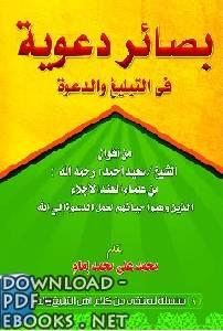 ❞ كتاب بصائر دعوية في جهد التبليغ والدعوة ❝  ⏤ محمد علي محمد إمام