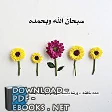 ❞ كتاب اليقين والتوكل ❝  ⏤ محمد علي محمد إمام