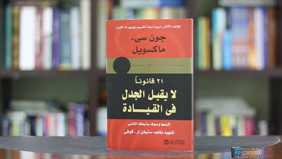 كتاب قانون الجذب صلاح الراشد