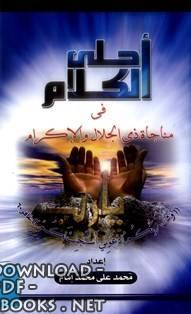 ❞ كتاب أحلى الكلام في مناجاة ذي الجلال والإكرام ❝  ⏤ محمد علي محمد إمام