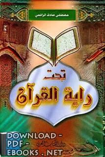 ❞ كتاب تحت راية القرآن - مصطفى صادق الرافعي (دار الكتاب) ❝  ⏤ مصطفى صادق الرافعي