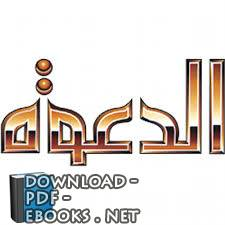 ❞ كتاب  هل ننصر بدون الدعوة؟ ❝  ⏤ محمد علي محمد إمام