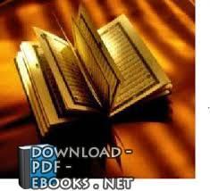 ❞ مذكّرة مقصد الدعوة ❝  ⏤ محمد علي محمد إمام