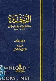 ❞ كتاب  الذخيرة الجزء الأول : الطهارة ❝  ⏤ أبو العباس أحمد بن إدريس القرافي