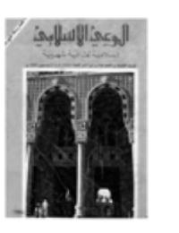 ❞ مجلة مجلة الوعي العدد 95 ❝  ⏤ وزارة الأوقاف والشئون الإسلامية - الكويت