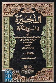 ❞ كتاب الذخيرة الجزء الثالث : الزكاة - الجهاد ❝  ⏤ أبو العباس أحمد بن إدريس القرافي