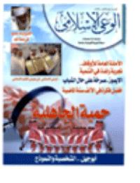 ❞ مجلة مجلة الوعي العدد 526 ❝  ⏤ وزارة الأوقاف والشئون الإسلامية - الكويت