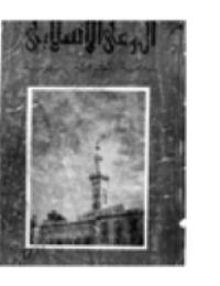 ❞ مجلة مجلة الوعي العدد 15 ❝  ⏤ وزارة الأوقاف والشئون الإسلامية - الكويت