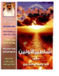 ❞ مجلة مجلة الوعي العدد 513 ❝  ⏤ وزارة الأوقاف والشئون الإسلامية - الكويت