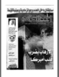 مجلة الوعي العدد 432