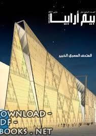 ❞ كتاب BIMarabia17 ❝  ⏤ عمرو سليم