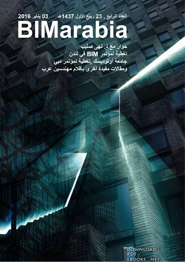 ❞ كتاب BIMarabia4 ❝  ⏤ عمر عبدالله سليم