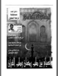 ❞ مجلة مجلة الوعي العدد 445 ❝  ⏤ وزارة الأوقاف والشئون الإسلامية - الكويت