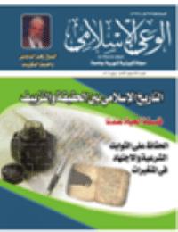 ❞ مجلة مجلة الوعي العدد 546 ❝  ⏤ وزارة الأوقاف والشئون الإسلامية - الكويت