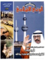 مجلة الوعي العدد 514