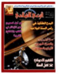 مجلة الوعي العدد 482