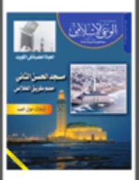 ❞ مجلة مجلة الوعي العدد 530 ❝  ⏤ وزارة الأوقاف والشئون الإسلامية - الكويت