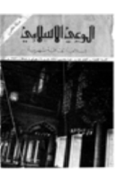 ❞ مجلة مجلة الوعي العدد 85 ❝  ⏤ وزارة الأوقاف والشئون الإسلامية - الكويت
