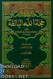 ❞ كتاب حجة الله البالغة ❝  ⏤ شاه ولي الدهلوي