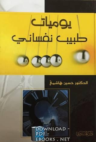 ❞ كتاب يوميات طبيب نفسانى ❝  ⏤ حسين هاشمى