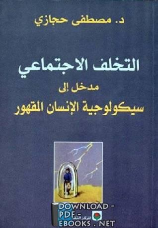 ❞ كتاب التخلف الاجتماعى(مدخل الى سيكولوجية الانسان المقهور) ❝  ⏤ مصطفى حجازى