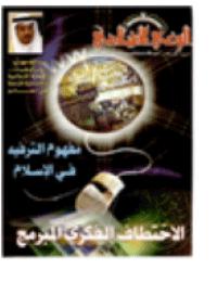 ❞ مجلة مجلة الوعي العدد 503 ❝  ⏤ وزارة الأوقاف والشئون الإسلامية - الكويت