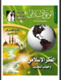❞ مجلة مجلة الوعي العدد 531 ❝  ⏤ وزارة الأوقاف والشئون الإسلامية - الكويت