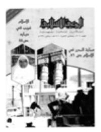 مجلة الوعي العدد 306