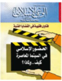 ❞ مجلة مجلة الوعي العدد 536 ❝  ⏤ وزارة الأوقاف والشئون الإسلامية - الكويت