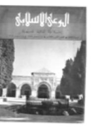 ❞ مجلة مجلة الوعي العدد 80 ❝  ⏤ وزارة الأوقاف والشئون الإسلامية - الكويت