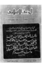 ❞ مجلة مجلة الوعي العدد 224 ❝  ⏤ وزارة الأوقاف والشئون الإسلامية - الكويت