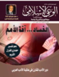 ❞ مجلة مجلة الوعي العدد 552 ❝  ⏤ وزارة الأوقاف والشئون الإسلامية - الكويت