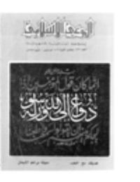 ❞ مجلة مجلة الوعي العدد 222 ❝  ⏤ وزارة الأوقاف والشئون الإسلامية - الكويت
