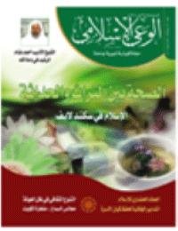 ❞ مجلة مجلة الوعي العدد 524 ❝  ⏤ وزارة الأوقاف والشئون الإسلامية - الكويت