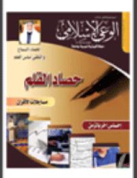 مجلة الوعي العدد 532