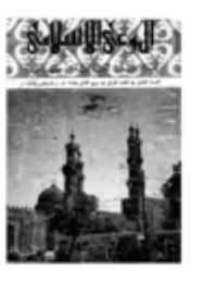 ❞ مجلة مجلة الوعي العدد 4 ❝