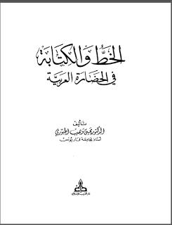 ❞ كتاب الخط والكتابة في الحضارة العربية - يحيى وهيب الجبوري ❝
