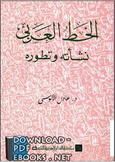 ❞ كتاب  الخط العربي نشأته وتطوره ❝