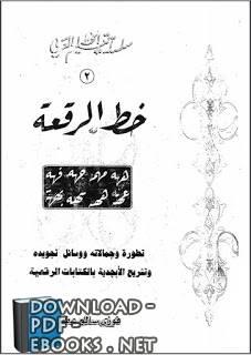❞ كتاب خط الرقعة ❝