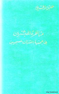 ❞ كتاب مناظرة المبشرين في جمعية الشبان المسيحيين ❝