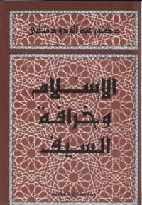 الإسلام وخرافة السيف