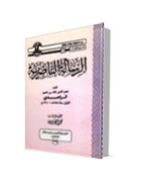 ❞ كتاب الرسالة الناصرية ❝