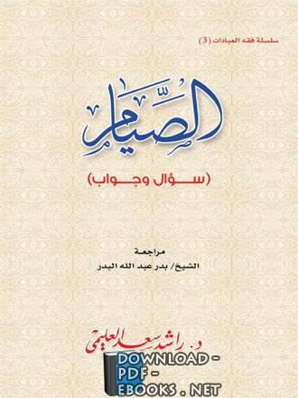 ❞ كتاب الصيام (سؤال وجواب) ❝  ⏤ راشد سعد العليمي