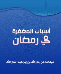 ❞ كتاب أسباب المغفرة في رمضان ❝  ⏤ عبد الله بن جار الله بن إبراهيم الجار الله