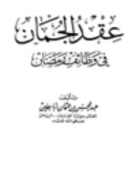 ❞ كتاب عقد الجمان في وظائف رمضان ❝  ⏤ عبد المحسن بن عثمان أبا بطين