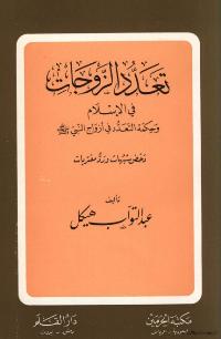 ❞ كتاب تعدد الزوجات في الإسلام وحكمة التعدد في أزواج النبي: دحض شبهات ورد مفتريات ❝