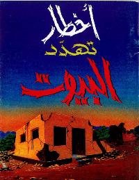 ❞ كتاب أخطار تهدد البيوت ❝  ⏤ محمد صالح المنجد