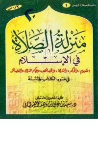 ❞ كتاب منزلة الصلاة في الإسلام في ضوء الكتاب والسنة ❝  ⏤ سعيد بن علي بن وهف القحطاني