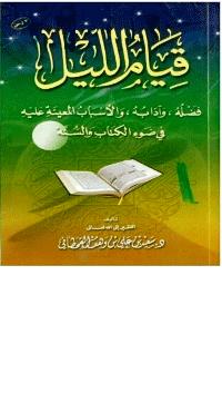 ❞ كتاب قيام الليل في ضوء الكتاب والسنة ❝  ⏤ سعيد بن علي بن وهف القحطاني