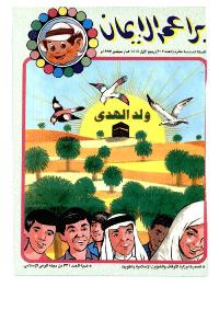 ❞ مجلة براعم الإيمان العدد 202 ❝
